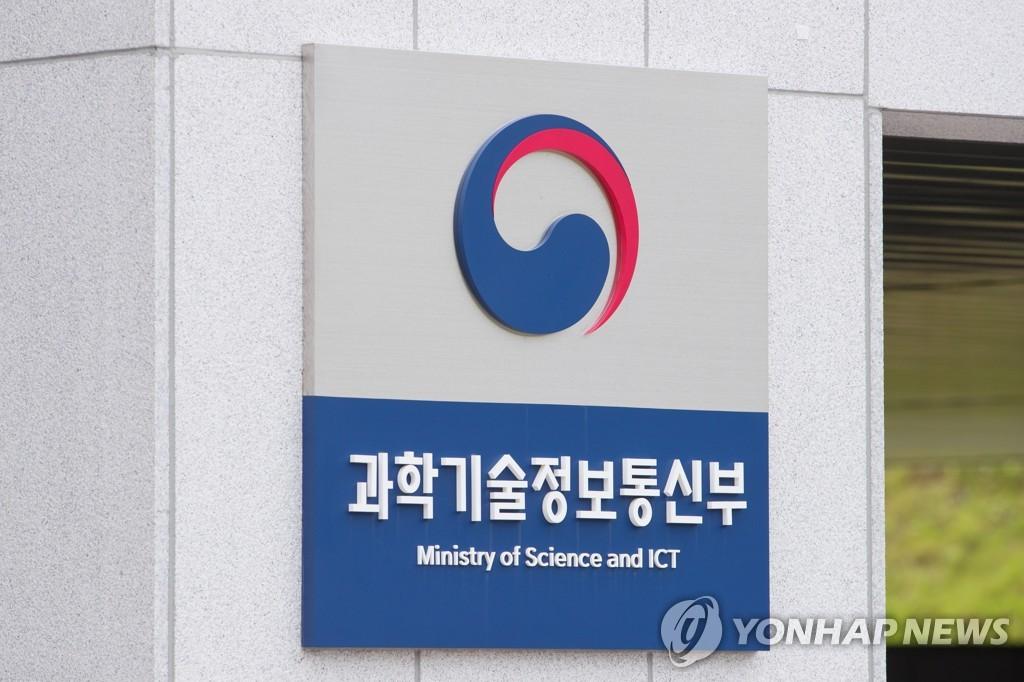 En la imagen de archivo, proporcionada por el Ministerio de Ciencia y TIC, se muestra su oficina en Sejong, a unos 80120 kilómetros al sur de Seúl. (Prohibida su reventa y archivo)