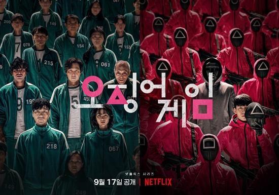 """La imagen, proporcionada por Netflix, muestra un póster de la serie surcoreana """"Squid Game"""" (El Juego del Calamar). (Prohibida su reventa y archivo)"""