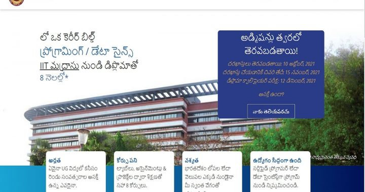Want to take a data science course at IIT..- News18 Telugu